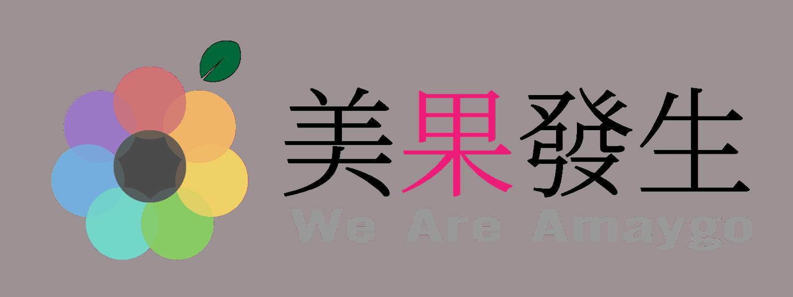 amaygo_logo_word