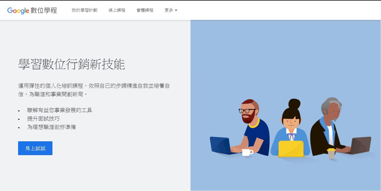 Google數位學程教什麼? 3招搞懂2019社群媒體策略(上)